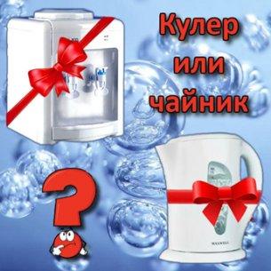 Що краще вибрати - чайник або кулер?